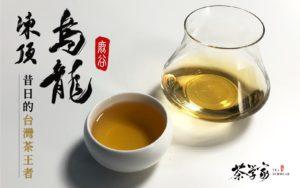 凍頂烏龍茶 - Tongding Oolong tea 茶學家 Tea Scholar - 台灣茶 Taiwan Tea 烏龍茶 鹿谷茶區