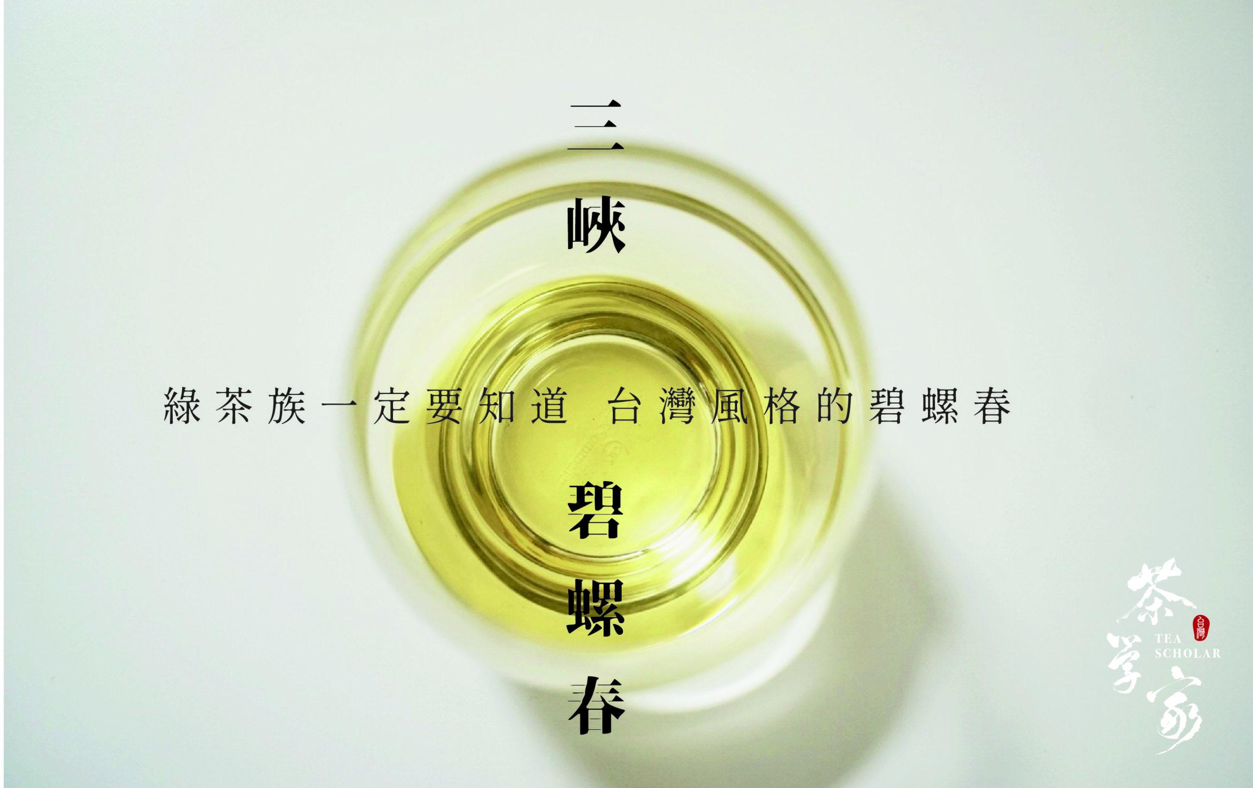 三峽碧螺春、台灣茶、綠茶、taiwan tea, green tea