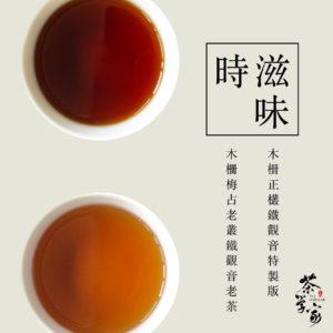 木柵鐵觀音 - 鐵觀音老茶 - 正欉鐵觀音 - 烏龍茶 - 台灣茶 - oolong tea